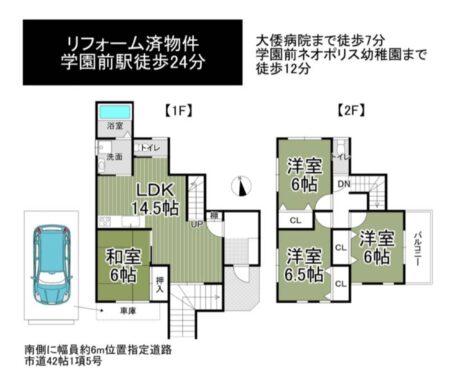 奈良市藤ノ木台1丁目:中古戸建て 間取り図
