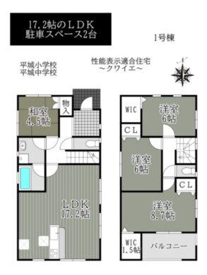 奈良市秋篠町第7-1号棟:新築戸建 間取り図