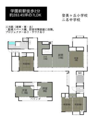 奈良市西登美ヶ丘6丁目:中古戸建て 間取り図