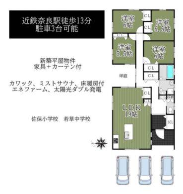 奈良市法蓮町:新築戸建  間取り図