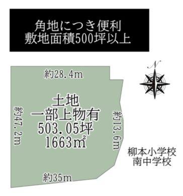 天理市武蔵町:土地 間取り図