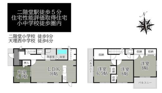 天理市 二階堂上ノ庄町 10期-1号棟:新築戸建 間取り図