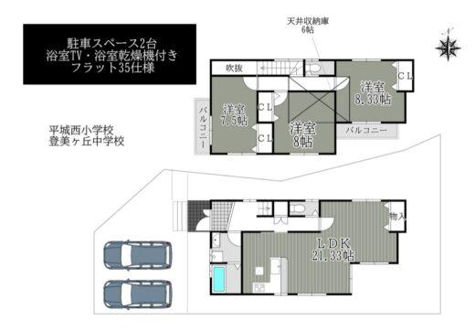 奈良市押熊町6号地:新築戸建 間取り図