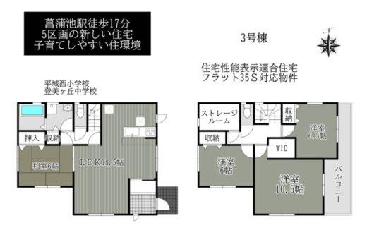奈良市朝日町6期3号棟:新築戸建  間取り図