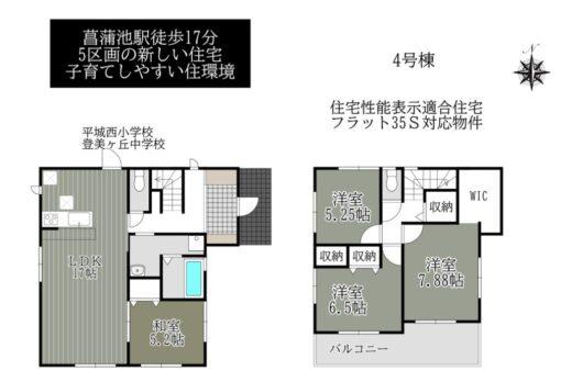 奈良市朝日町2丁目6期-4号棟:新築戸建  間取り図