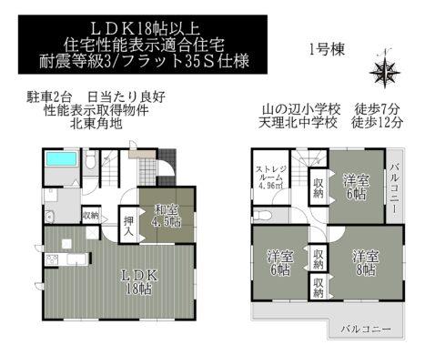 天理市 田部町 3期-1号棟:新築戸建て 間取り図