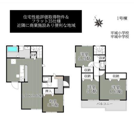 奈良市中山町7期1号棟:新築戸建 間取り図