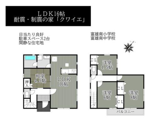 奈良市中町1号棟:新築戸建 間取り図