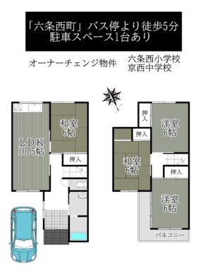 奈良市六条西3丁目:中古戸建 間取り図