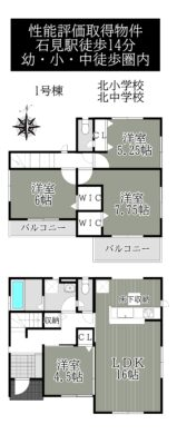 田原本町唐古2期-1号棟:新築一戸建 間取り図