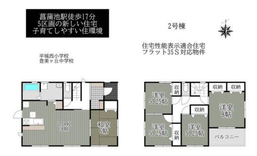 奈良市朝日町6期2号棟:新築戸建  間取り図