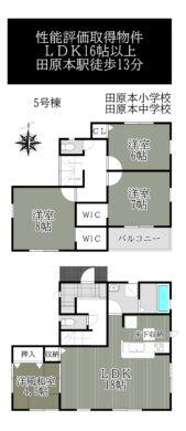 田原本町阪手7期5号棟:新築一戸建 間取り図