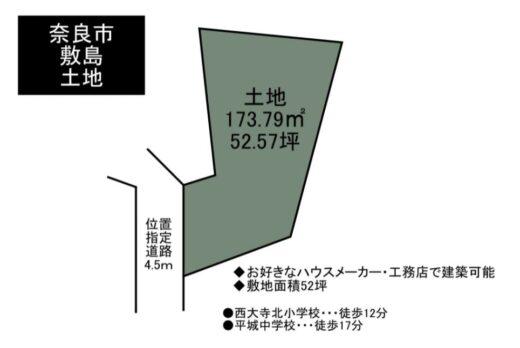 奈良市 敷島町 :土地 間取り図