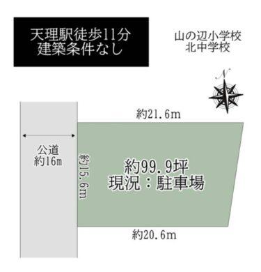 天理市 三島町:土地 間取り図