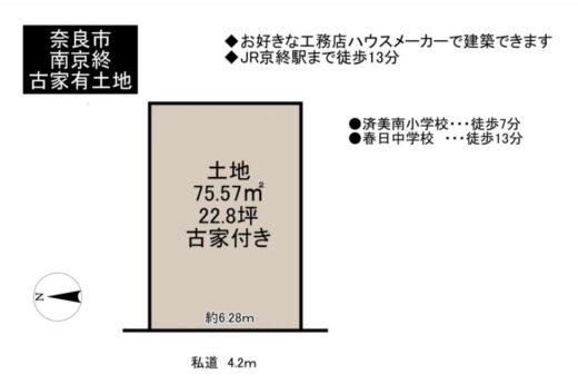奈良市 南京終町 :土地 間取り図