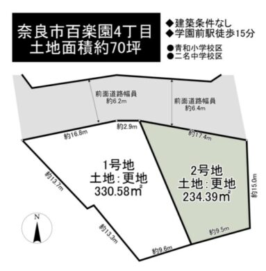 奈良市 百楽園 4丁目2号棟 :土地 間取り図