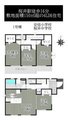 桜井市橋本1号棟:新築戸建 間取り図