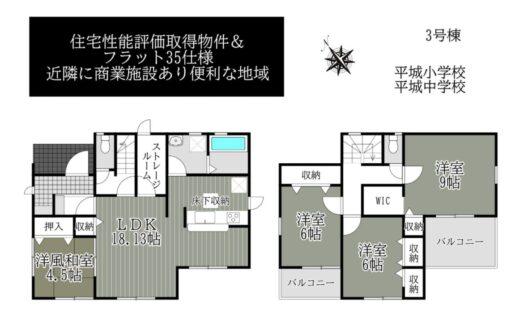 奈良市中山町8期3号棟:新築戸建 間取り図