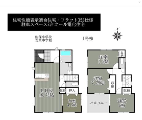 奈良市 法蓮町 第11期-1号棟:新築戸建 間取り図