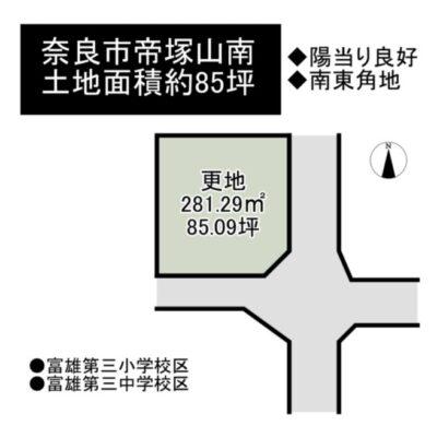 奈良市帝塚山南3丁目:土地 間取り図
