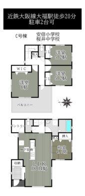 桜井市橋本C号棟:新築戸建 間取り図