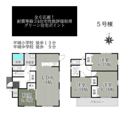 奈良市 中山町 4期-5号棟 :新築戸建 間取り図