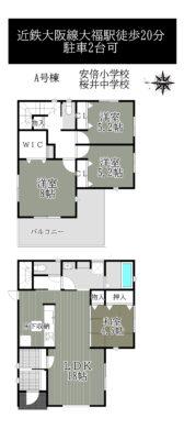桜井市橋本A号棟:新築戸建 間取り図