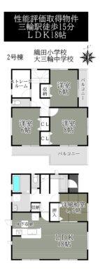 桜井市芝3期2号棟:新築戸建 間取り図