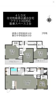奈良市 肘塚町 奈良京終駅前2期-2号棟:新築戸建 間取り図