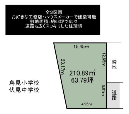 奈良市鳥見町第8-1号棟:新築戸建 間取り図