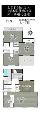 田原本町八尾1号棟:新築一戸建 間取り図