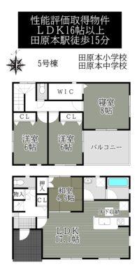 田原本町阪手第3-5号棟:新築一戸建 間取り図