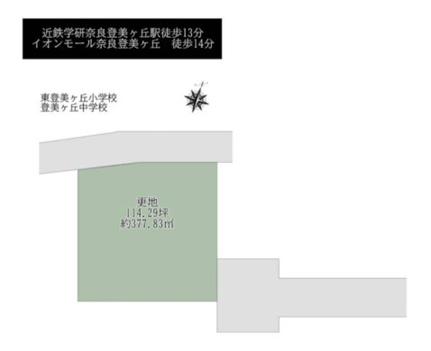 奈良市中登美ヶ丘2丁目:土地 間取り図