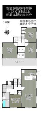 田原本町阪手8期3号棟:新築一戸建 間取り図