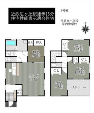奈良市平松4丁目4号棟:新築戸建 間取り図