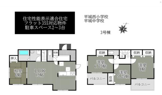 奈良市 中山町 4期-3号棟 :新築戸建 間取り図