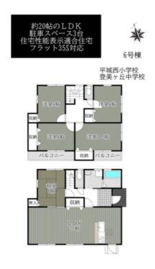 奈良市 中山町13期6号棟:新築戸建 間取り図