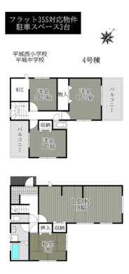 奈良市 中山町 4期-4号棟 :新築戸建 間取り図