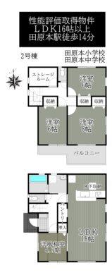 田原本町阪手8期2号棟:新築一戸建 間取り図