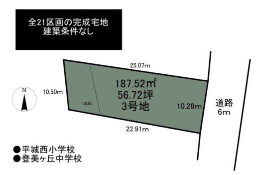 奈良市 押熊町3号地 :土地 間取り図