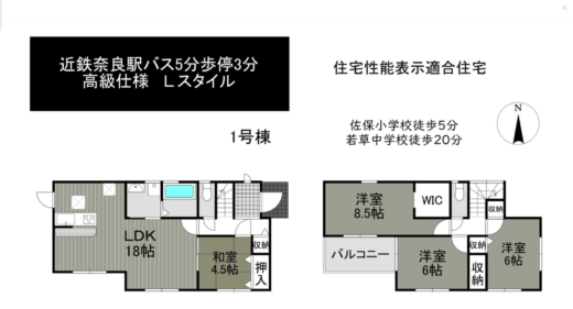 奈良市 法蓮町799-3 第11期-1号棟:新築戸建 間取り図