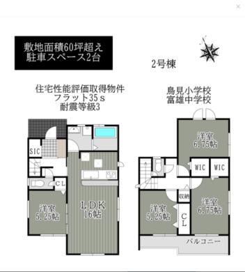 奈良市 鳥見町 2丁目2号棟:新築戸建 間取り図
