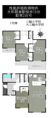 桜井市金屋2期1号棟:新築戸建 間取り図