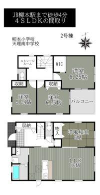天理市 柳本町 4期-2号地:新築戸建 間取り図