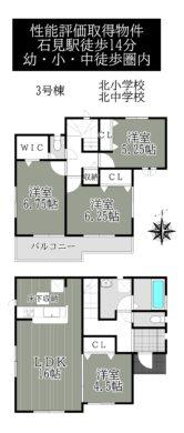 田原本町唐古2期-3号棟:新築一戸建 間取り図