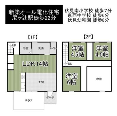 奈良市五条畑1丁目2号棟5-9他2号地:新築戸建 間取り図
