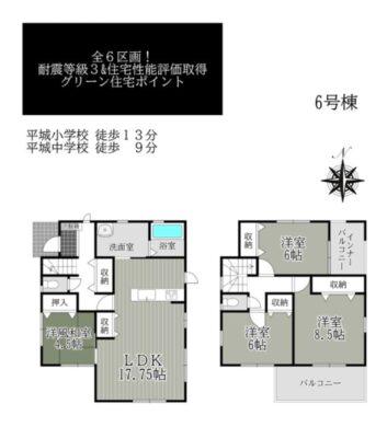 奈良市 中山町 4期-6号棟 :新築戸建 間取り図