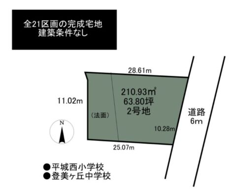 奈良市 押熊町2号地 :土地 間取り図