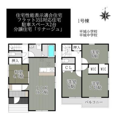 奈良市 秋篠町 20-1号棟:新築戸建 間取り図