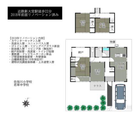 奈良市法蓮町:中古戸建 間取り図